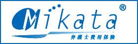弁護士費用保険mikata/ミカタ