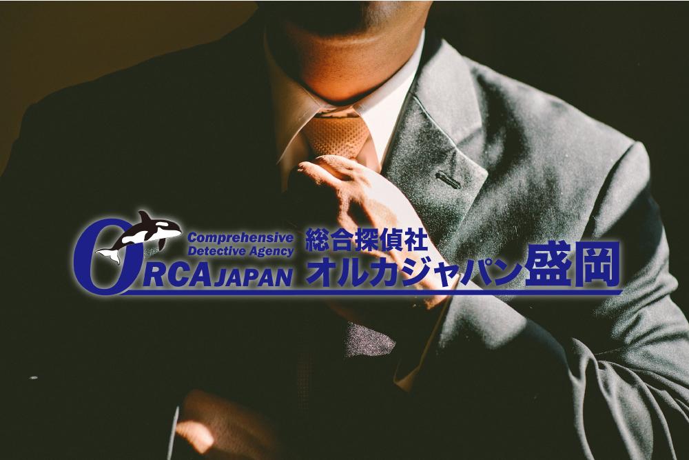 宮城県の不倫・浮気の調査依頼は総合探偵社オルカジャパン盛岡へ