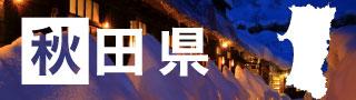秋田県の地域別情報