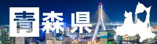 青森県の地域別情報