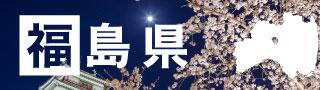 福島県の地域別情報