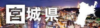 宮城県の地域別情報